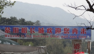 GreatWallWelcome